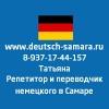 Контрольные по немецкому в Самаре