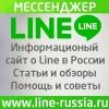 Лайн мессенджер Line приложение