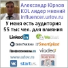 Лидер мнений KOL агент влияния Александр Юрлов