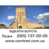Відкатні ворота Луцьк,  Ковель,  Нововолинськ,  Володимир-Волинський