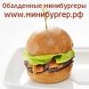 Минибургер мини бургеры miniburger