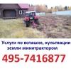 495-7416877 Вскопать участок цена за сотку московская область вспашка