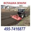 495-7416877 Вспашка земли цена в Московской обл вспахать выровнять уча
