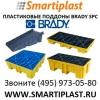 Brady SPC пластиковые поддоны для локализации разливов