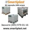 IBC еврокубы емкости кубические в обрешетке 1000 литров Москва