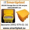 JBS200 Storage Box 200 литров 1005х590х885 мм Ящик под реагент