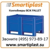 box pallet пластиковые контейнеры dolav пластиковый контейнер бокс пал