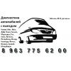 Диагностика Hyundai HD 65,  HD 72,  HD 78,  Porter,  выезд.