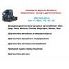 Диагностика грузовиков Вольво,  тракторов сельхоз и индустриальных дви