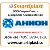 Дилер ООО Анион в Москве - компания Смарти-Пласт емкости анион