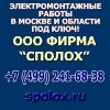 Электромонтажные работы в Москве и Подмосковье
