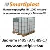 Емкость кубическая IBC 1000 литров на деревянном поддоне