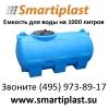 емкость на 1000 литров для воды на опорах Москва
