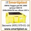 Емкость поддон для еврокуба IBC 2000i артикул 5469-YE