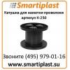 К-250 Катушка для намотки проволоки и эмальпровода К 250