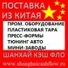 Китай промышленное оборудование из Китая