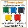 Контейнер для мусора 1100 литров бак под мусор