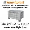 Контейнер ibox 1200х800х800 мм биг бокс big box в Москве