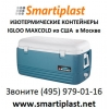 Контейнеры Igloo Maxcold 165 изотермический контейнер