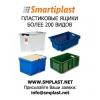 Купить пластиковые ящики – более 200 видов