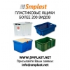 Купить пластиковые ящики для овощей,  фруктов,  мяса,  рыбы,  хлеба и