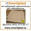 Нефтеловушка коврик абсорбирующий для ННП 1000х1000х10 мм Код ЛД1000-5