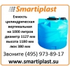 Пластиковая цилиндрическая емкость на 1000 литров 1001аВРК2