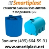 Пластиковое емкостное оборудование 3000 л бак