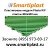 Пластиковое напольное покрытие Plasto-rip модульный пластиковый пол