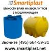 Пластиковые баки объем 5000 литров бак