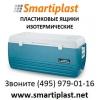 Пластиковые изотермические ящики изотермический ящик