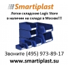 пластиковые лотки s-plast складские лотки для склада в Москве