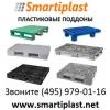 Пластиковые паллеты 1200х800 мм поддоны пластик 120х80 см