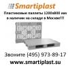 Пластиковые паллеты smartiplast от iplast в наличии в Москве