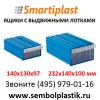 Пластиковые ящики с выдвижными лотками 140х130х97 мм