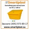 Пластиковый контейнер под реагент на 70 литров 673х519х538 мм