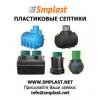 Пластиковый септик для канализации,  пластиковая емкость для септика