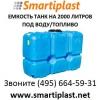 Пластиковый танк Т2000ФК23 танки для воды под воду