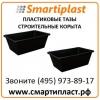 Пластиковый таз строительный прямоугольный корыто ГОСТ Р.  50962-96