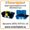 Пластиковый ящик для инструментов А-28 размер 285х155х125 мм А28 ящик