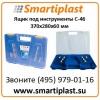 Пластмассовые ящики для инструмента С 46 размер 370х280х60 мм С-46 ящи