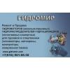 Продам:  гидромотор,  гидромоторы,  гидромотор 310. 3. 112. 00,  гидро