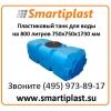 Резервуар для хранения воды на 800 литров Т800ВФК23 горизонтальный тан