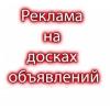 Ручное размещение объявлений на досках РФ.