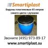 s-plast Бочка полиэтиленовая 65 литров с крышкой и ручками