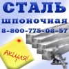 Шпоночный материал заказать в Москве