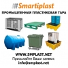 Смарти-Пласт - промышленная пластиковая тара