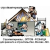 Стройматериалы  с Доставкой Москва и МО