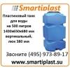 Танк для воды на 500 литров Т500ВФК23 танки под воду