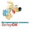 Ветеринарная клиника,  скорая помощь,  зоосалон